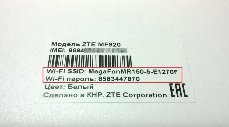 router-zte-mf9203-800x446.jpg