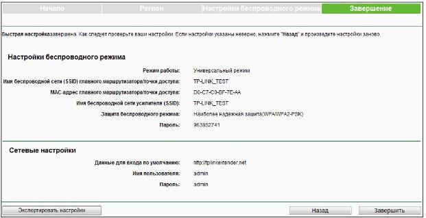 Усилитель Wi-Fi TP-LINK TL-WA850RE: как настроить репитер?