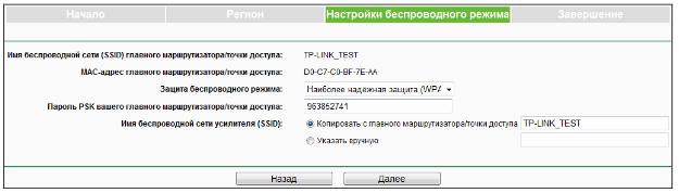 podklyuchenie-i-nastrojka-modema-tp-link-tl-wa850re-10.png