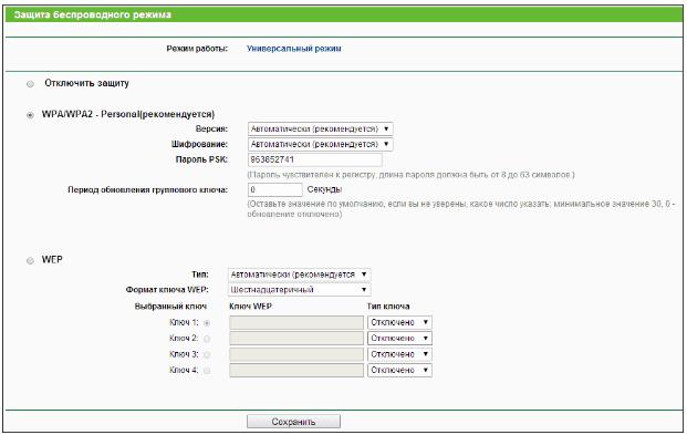 podklyuchenie-i-nastrojka-modema-tp-link-tl-wa850re-14.png