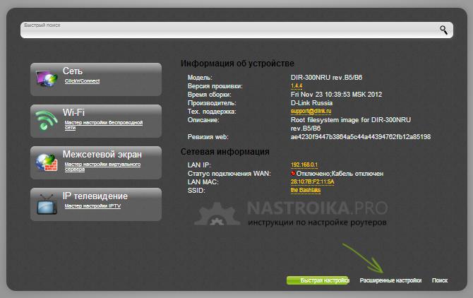 dir-300-1-4-settings-page.jpg