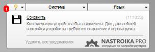 dir-300-settings-changed-notification.jpg
