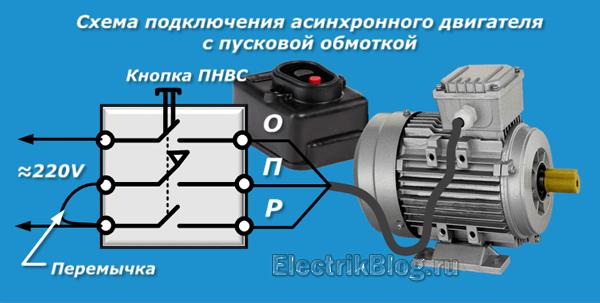 Shema-podklyucheniya-asinhronnogo-dvigatelya-s-puskovoj-obmotkoj.png