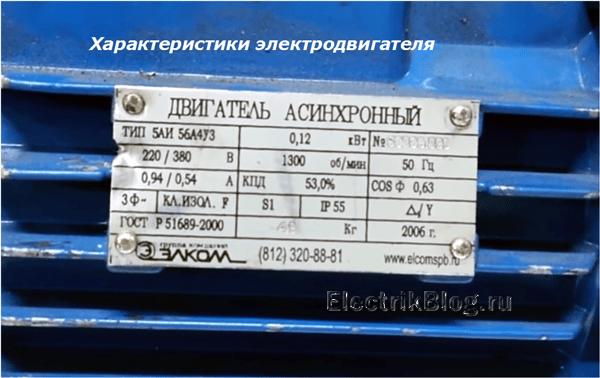 Harakteristiki-elektrodvigatelya.png