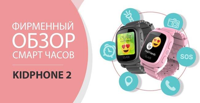 elari-kidphone-2-4.jpg