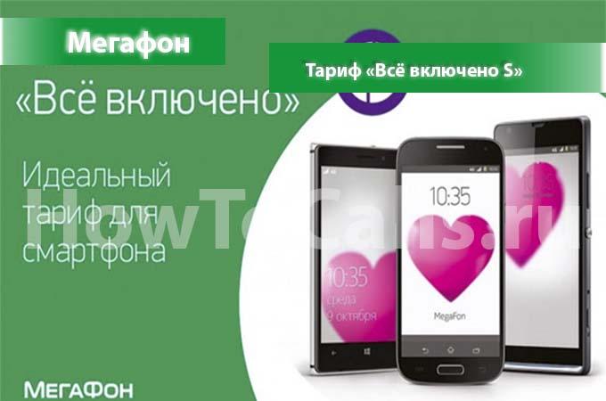 tarif-megafon-vsyo-vklyucheno-s.jpg