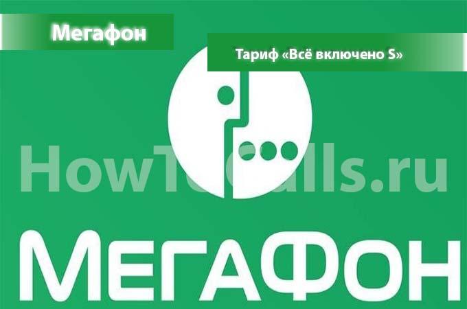 tarif-megafon-vsyo-vklyucheno-s-2.jpg