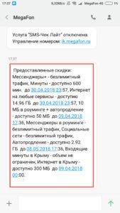 Screenshot_2018-04-08-17-37-28-803_com.android.mms_-169x300.jpg