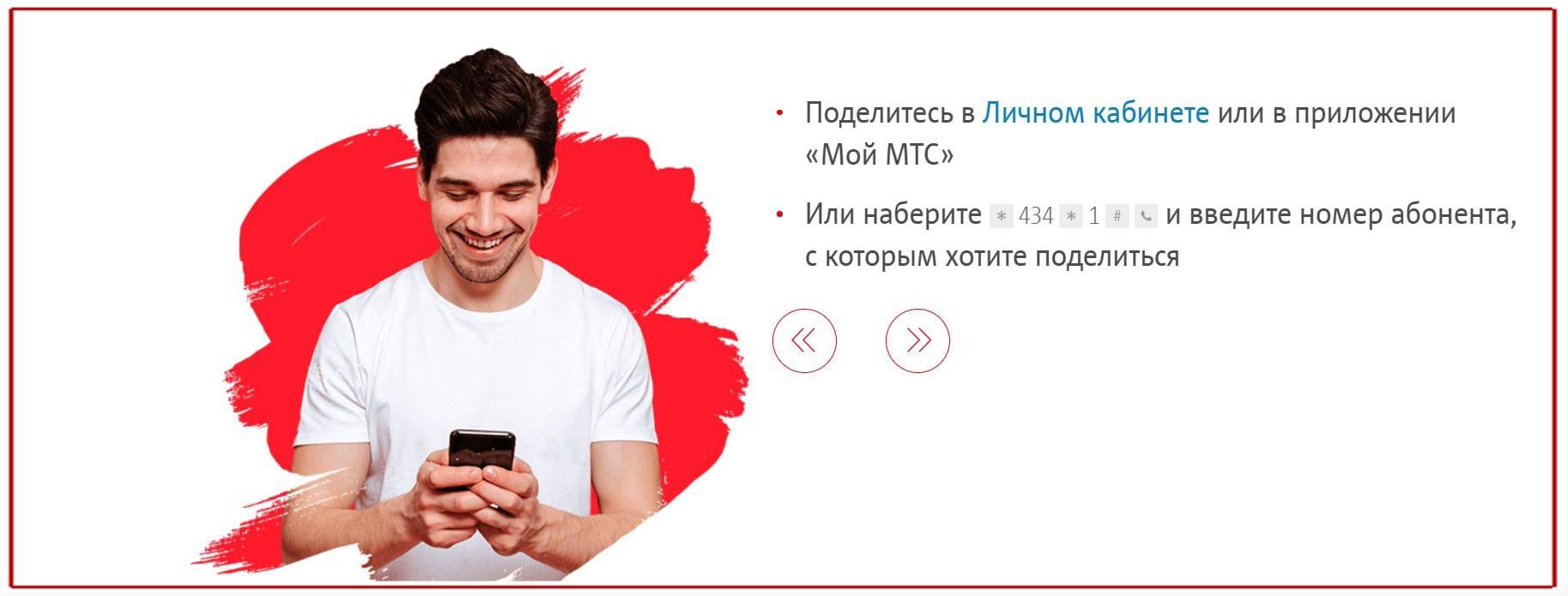 usluga-edinyiy-internet-mts.jpg