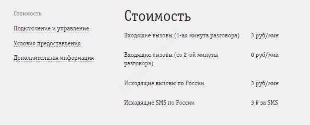Vezde-kak-doma-kak-podklyuchit-4.jpg