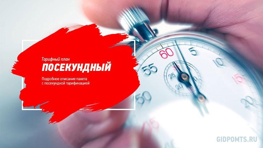 posekundnaya-tarifikaciya-mts.jpg