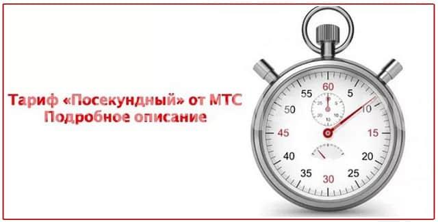 tarif-mts-posekundnyiy-podrobnoe-opisanie.jpg