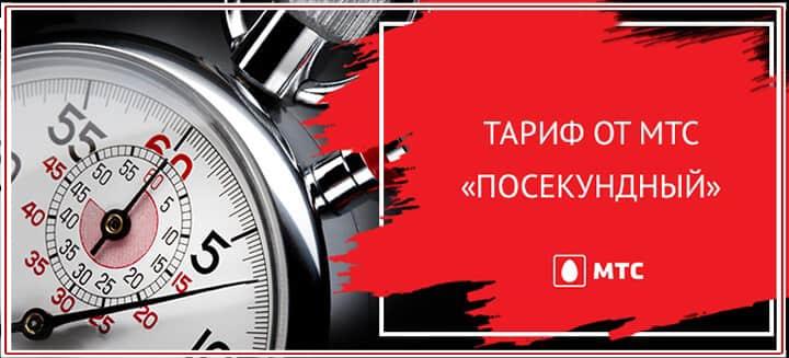 kak-pereyti-na-posekundnyiy-tarif-mts.jpg