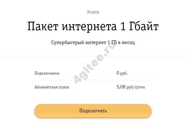 tarif-sekunda-2.jpg