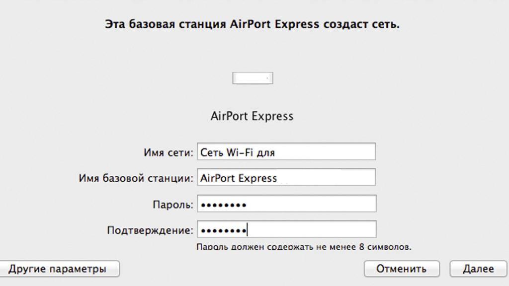 Sozdanie-seti-AirPort-1024x576.jpg