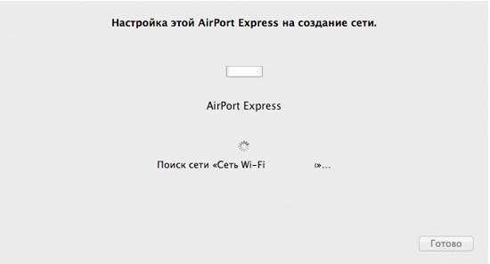 Primenenie-nastroek-dlya-AirPort-2.jpg