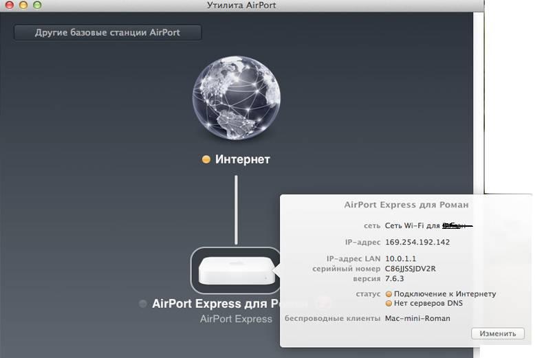 Nastraivaem-podklyuchenie-k-internetu-AirPort.jpg
