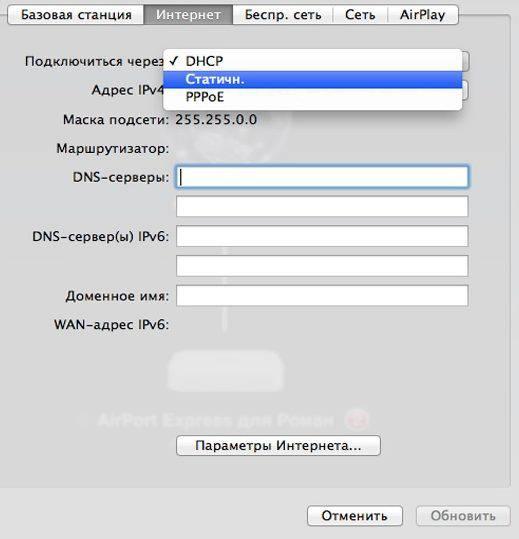 Nastroyka-Airport-Express-staticheskiy_ip-e1462102033807.jpg