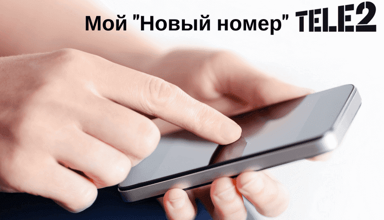 usluga-novyiy-nomer-na-tele2.png