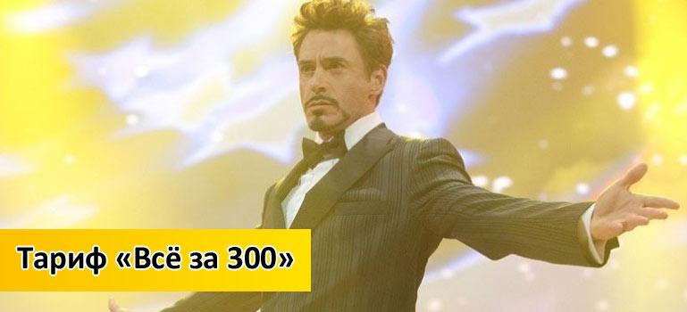 tarif-bilain-vse-za-300-photo-big.jpg