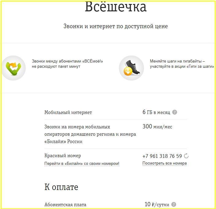 vsyoshechka-1.jpg