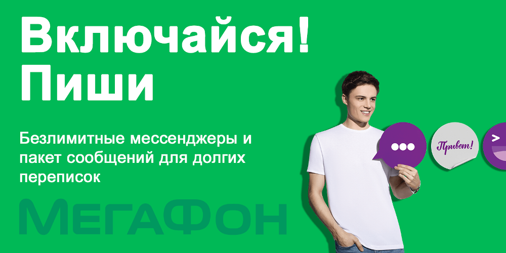 megafon_vkluchaisya-pishi_banner.png