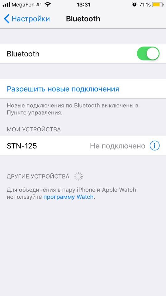 Активированный-Bluetooth-на-айфоне.jpg
