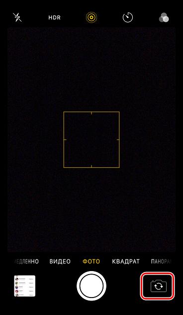 Vklyuchenie-frontalnoj-kamery-na-iPhone.png
