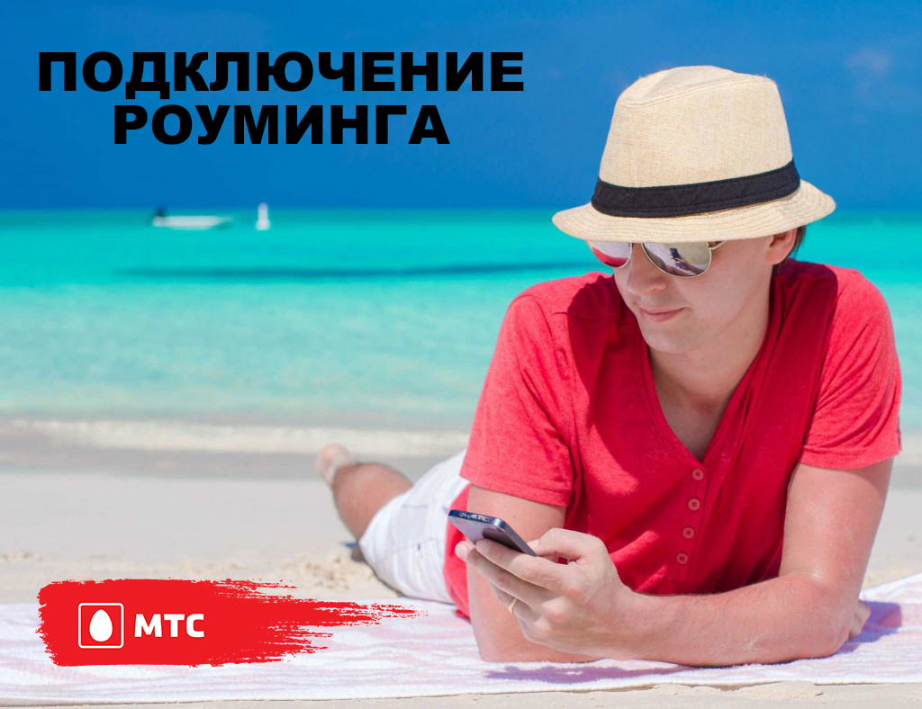 internet-v-rouminge-ot-mts-1024x788.jpg