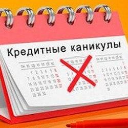 kreditnye-kanikuly-v-vtb-24-usloviya-oformleniya.jpg