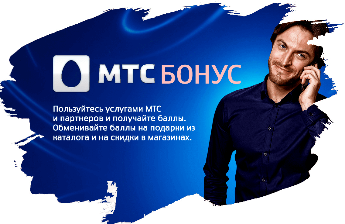 mts_bonus_banner.png
