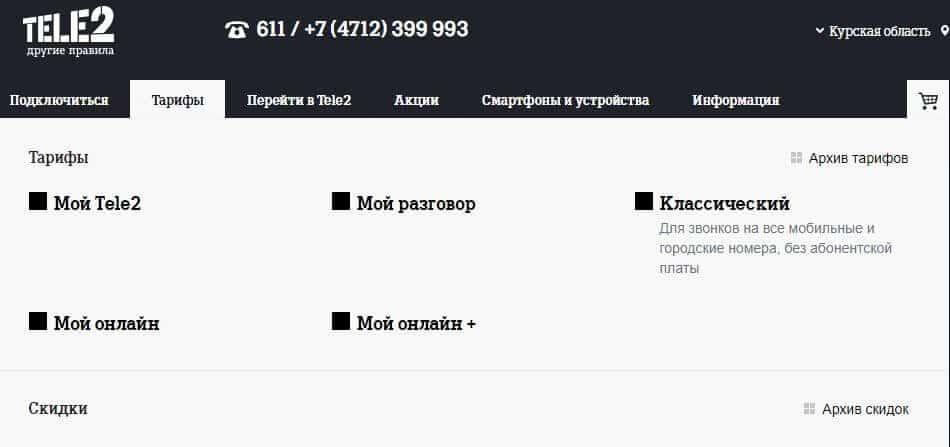 tele2-samyiy-deshevyiy-tarif.jpg