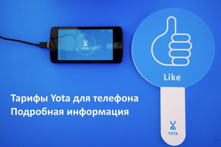 yota-phone-tarif.jpg