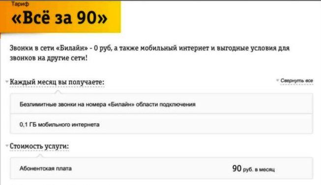 beeline-za-90_5_result.jpg