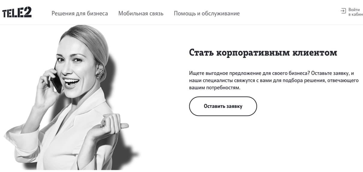 tele2-business.jpg
