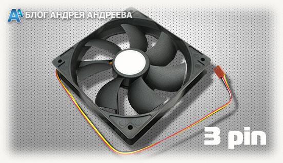 3-pin-ventiliator.jpg