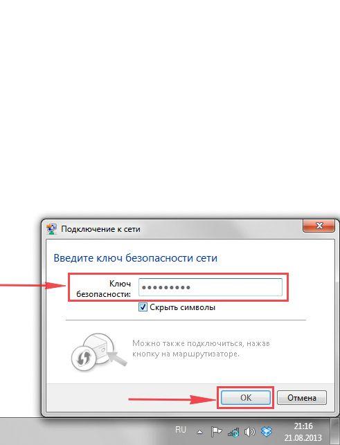 wi-fi_w7_4.jpg