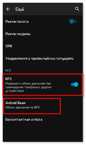 aktivirovat-nfc-v-telefone-samsung.png