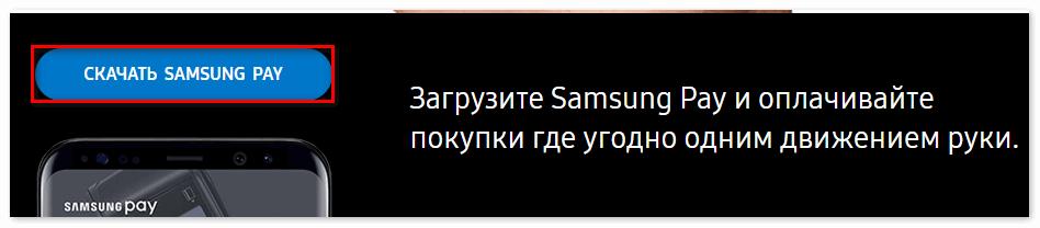 skachat-samsung-pay-na-smartfon.png