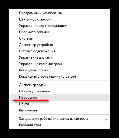 Otkryitie-Provodnika-cherez-kontekstnoe-menyu-Puska-v-Vindovs-10.png