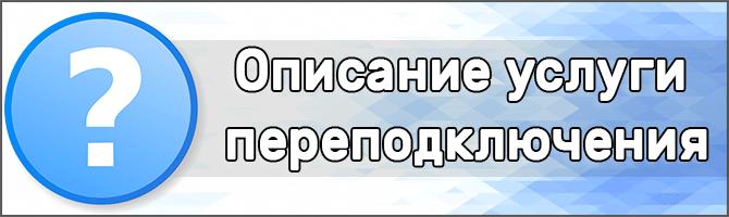 Opisanie-uslugi-perepodklyucheniya.png