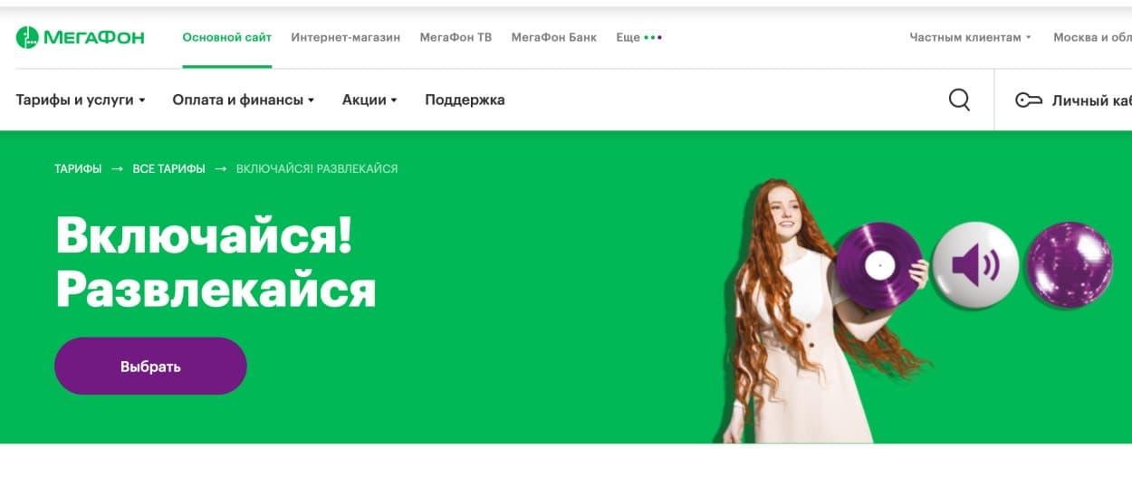 tarif-megafon-vklyuchaysya-razvlekaysya.jpg