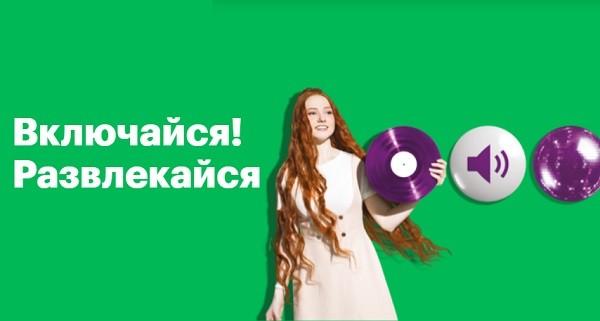 Tarif-Vkljuchajsja-Razvlekajsja-MegaFona-novye-vozmozhnosti.jpg