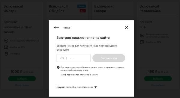 Bystroe-pokdljuchenie-tarifa-Vkljuchajsja-Razvlekajsja-na-MegaFone.jpg