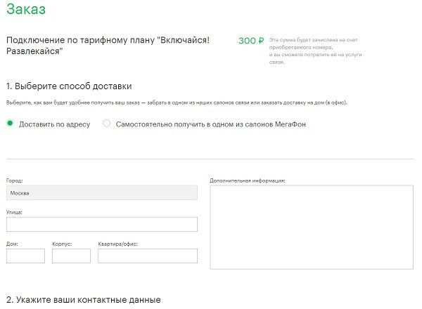 Zakaz-sim-karty-MegaFona-onlajn.jpg