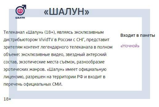 kanal-shalun-v-pakete-nochnoj-ot-trikolor-tv.jpg