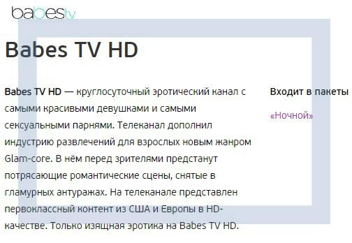 kanal-babes-tv-v-pakete-nochnoj-ot-trikolor-tv.jpg
