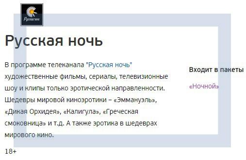 kanal-russkaya-noch-v-pakete-nochnoj-ot-trikolor-tv.jpg