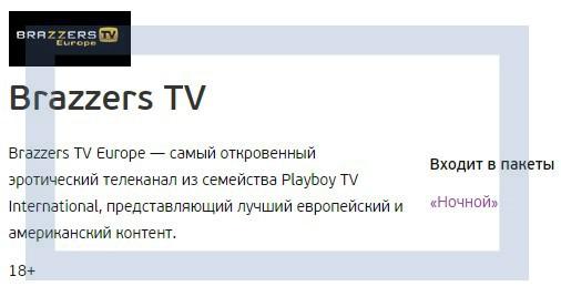 kanal-brazzers-tv-v-pakete-nochnoj-ot-trikolor-tv.jpg
