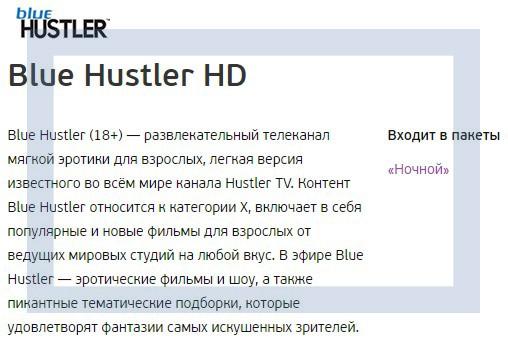 kanal-blue-hustler-v-pakete-nochnoj-ot-trikolor-tv.jpg